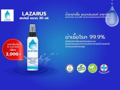 ลาซารัส สเปรย์ ขนาด 30 ml