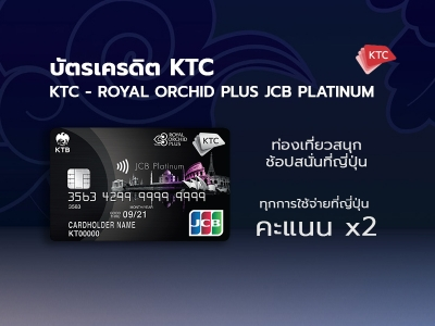 บัตรเครดิต KTC Royal Orchid Plus JCB Platinum