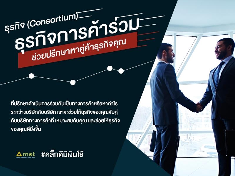 กิจการร่วมธุรกิจการค้า Joint Venture
