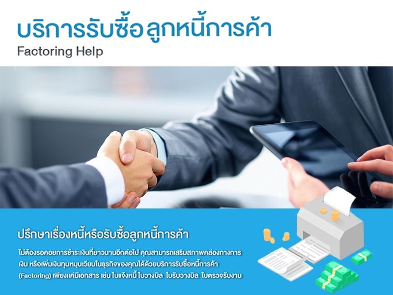 บริการรับซื้อลูกหนี้การค้า (Factoring)