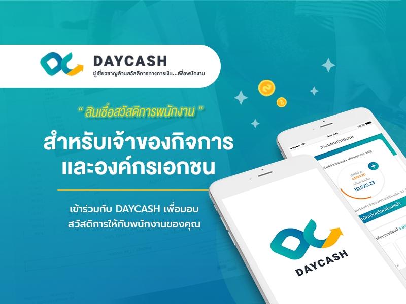 สินเชื่อสวัสดิการเพื่อพนักงานในองค์กร DAYCASH