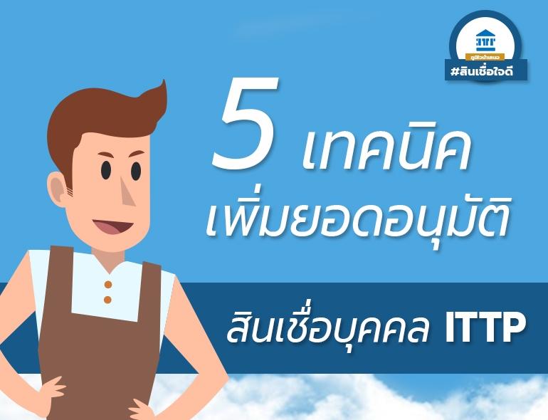5 เทคนิคเพิ่มยอดอนุมัติ สินเชื่อบุคคล ITTP